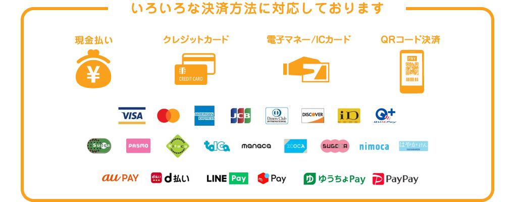 現金払い、QR決済、クレジット、ICカード対応